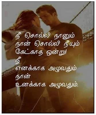 Cute Kavithaigal tamil