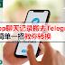 WhatsApp聊天记录搬去Telegram,简单一招教你转换!
