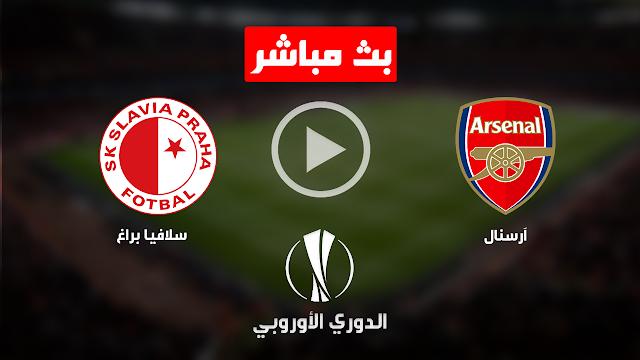 مشاهدة مباراة ارسنال وسلافيا براغ بث مباشر الاربعاء 15/4/2021 الدوري الاوروبي