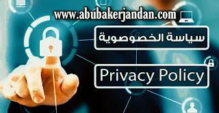 سياسة الخصوصية Privacy policy