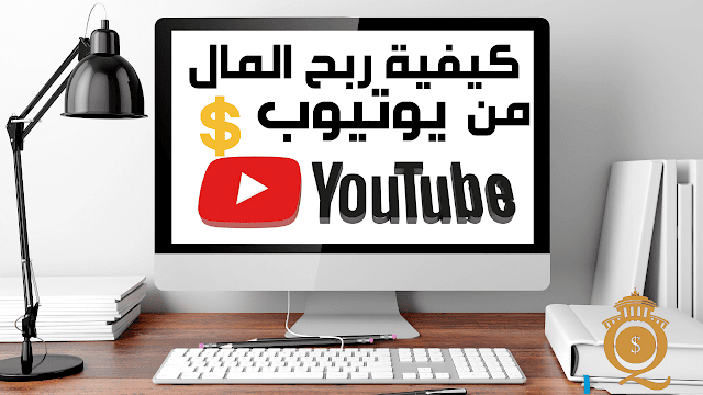 كيفية ربح المال من YouTube