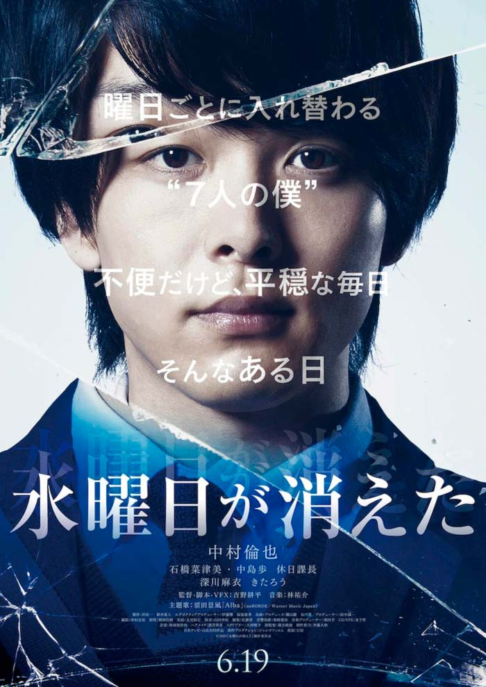 Gone Wednesday (Suiyoubi ga Kieta) film - Kohei Yoshino - poster