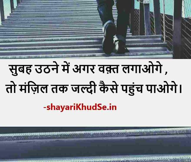 inspirational status images, inspirational status in hindi images, inspirational status for whatsapp download