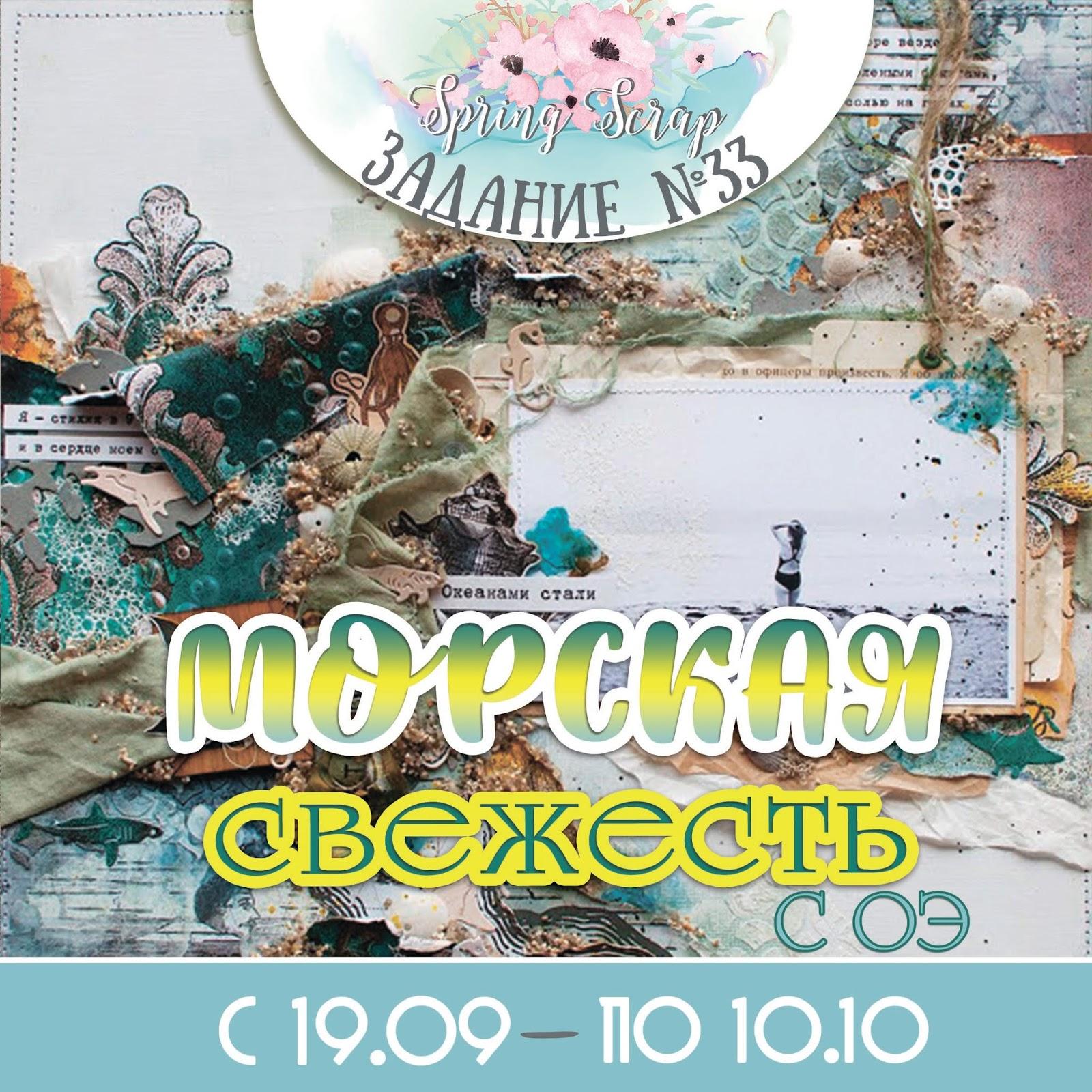 Морская свежесть 10/10