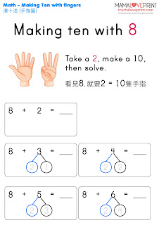 MamaLovePrint 自製工作紙 -  Making Ten 湊十法 - 手指篇 幼稚園 數學 工作紙 Math Making 10 with Fingers  Worksheets - The Power of Making Tens Exercise for Kindergarten School Printable Freebies Daily Activities