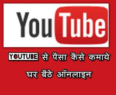 youtube se paise kaise kamaye puri jankari in hindi jankeri