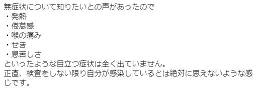 愛知県無症状