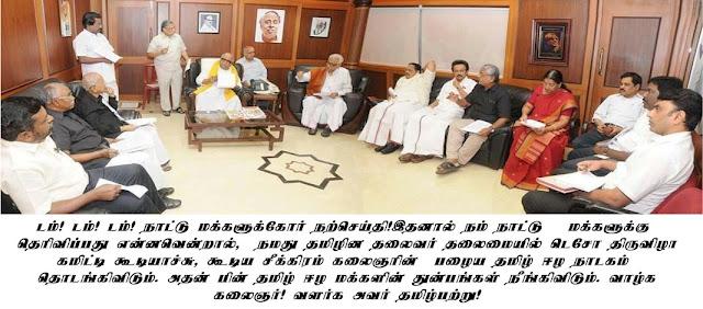 Tamil+Eelam+Supporters+Organaisataion+–+TESO.jpg