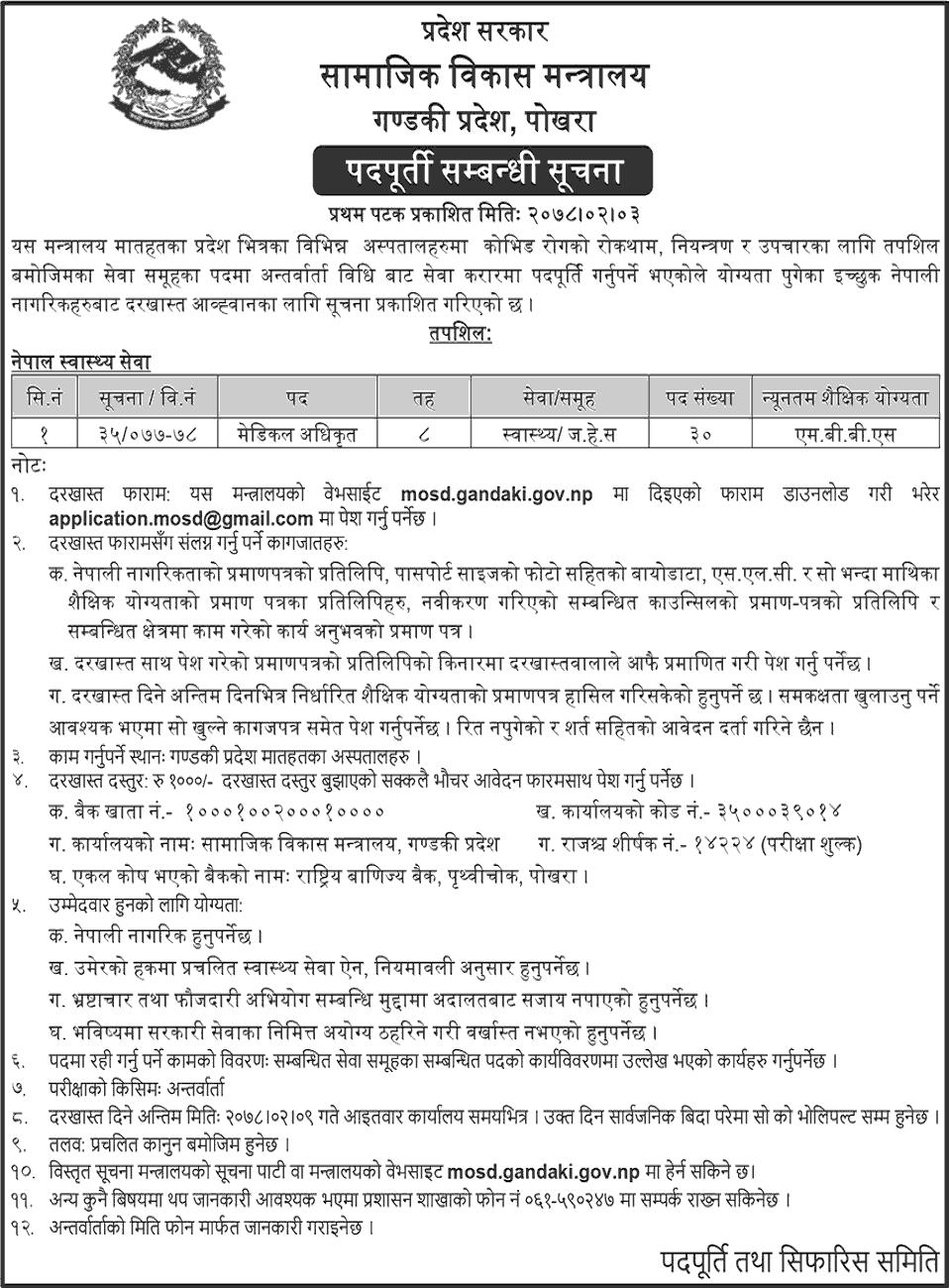 Gandaki Pradesh - Ministry of Social Development Job Vacancy for Medical Officer