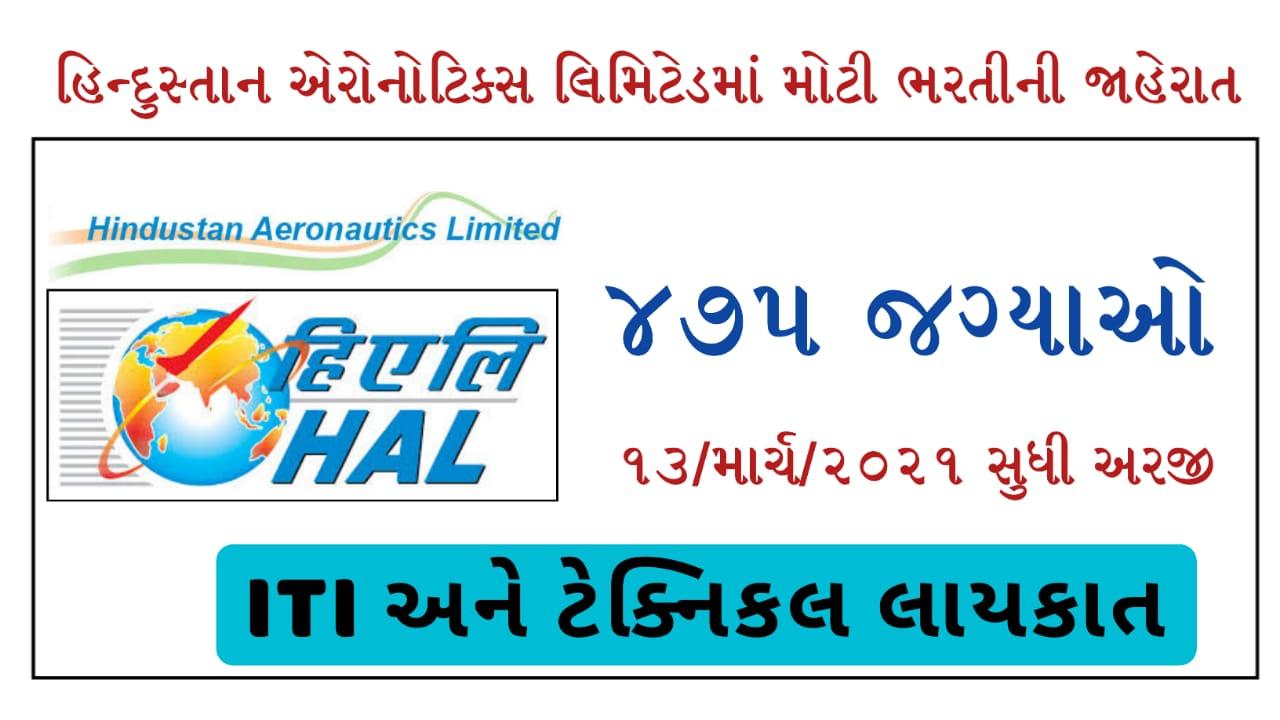 Hindustan Aeronautics Limited (HAL) Recruitment for 475 Apprentice Posts 2021