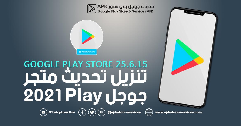 تنزيل متجر Play أخر إصدار - تحديث Google Play Store 25.6.15