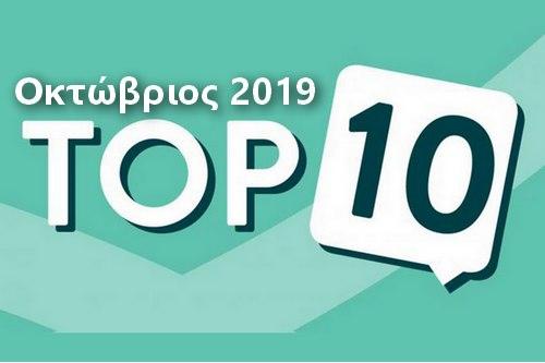Τα 10 δημοφιλέστερα άρθρα για τον Οκτώβριο του 2019