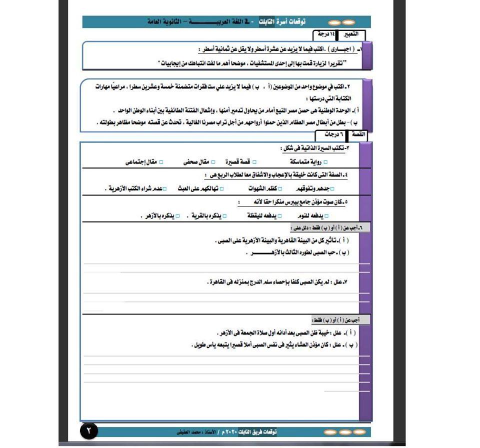 بوكليت امتحان اللغة العربية هام جدا لطلاب الثانوية العامة 2020 2