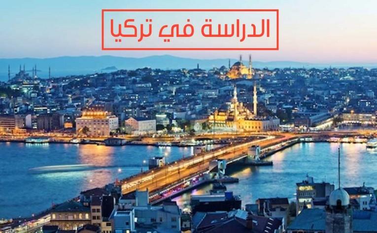 افضل 10 جامعات للدراسة فى تركيا