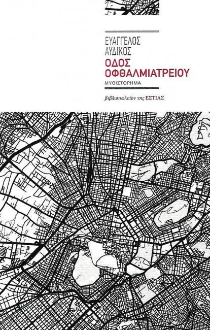 """Παρουσίαση του βιβλίου """"Οδός οφθαλμιατρείου"""" στο Χατζηγιάννειο"""