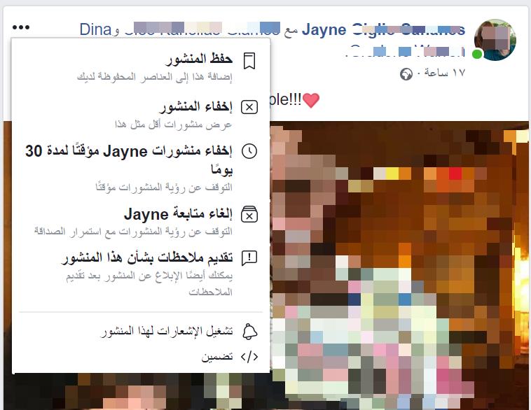 تخصيص صفحة آخر الأخبار في حسابك الفيسبوك