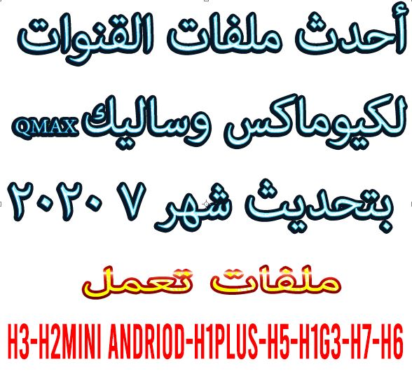 تم تحديث الملفات بشكل كاملة ملفات عربى تم ترتيب نيل سات و اموس بدر 26 و هوت بيرد 13 شرق