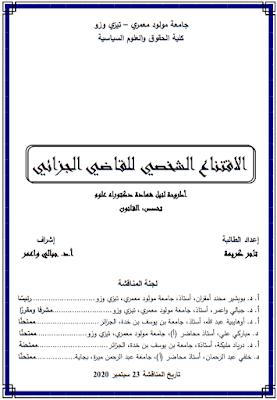 أطروحة دكتوراه: الاقتناع الشخصي للقاضي الجزائي PDF