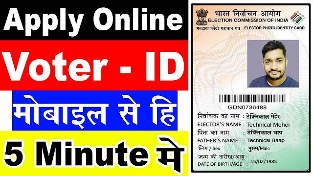 Apply Online Voter ID Card India l Online Apply Voter ID Card l How to Apply Voter ID Card l Voter ID Card ko Kaise Sudhare