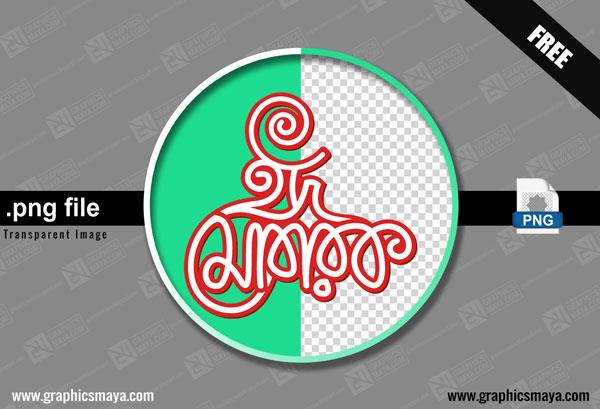 Eid mubarak bangla typography 8 PNG by GraphicsMaya.com