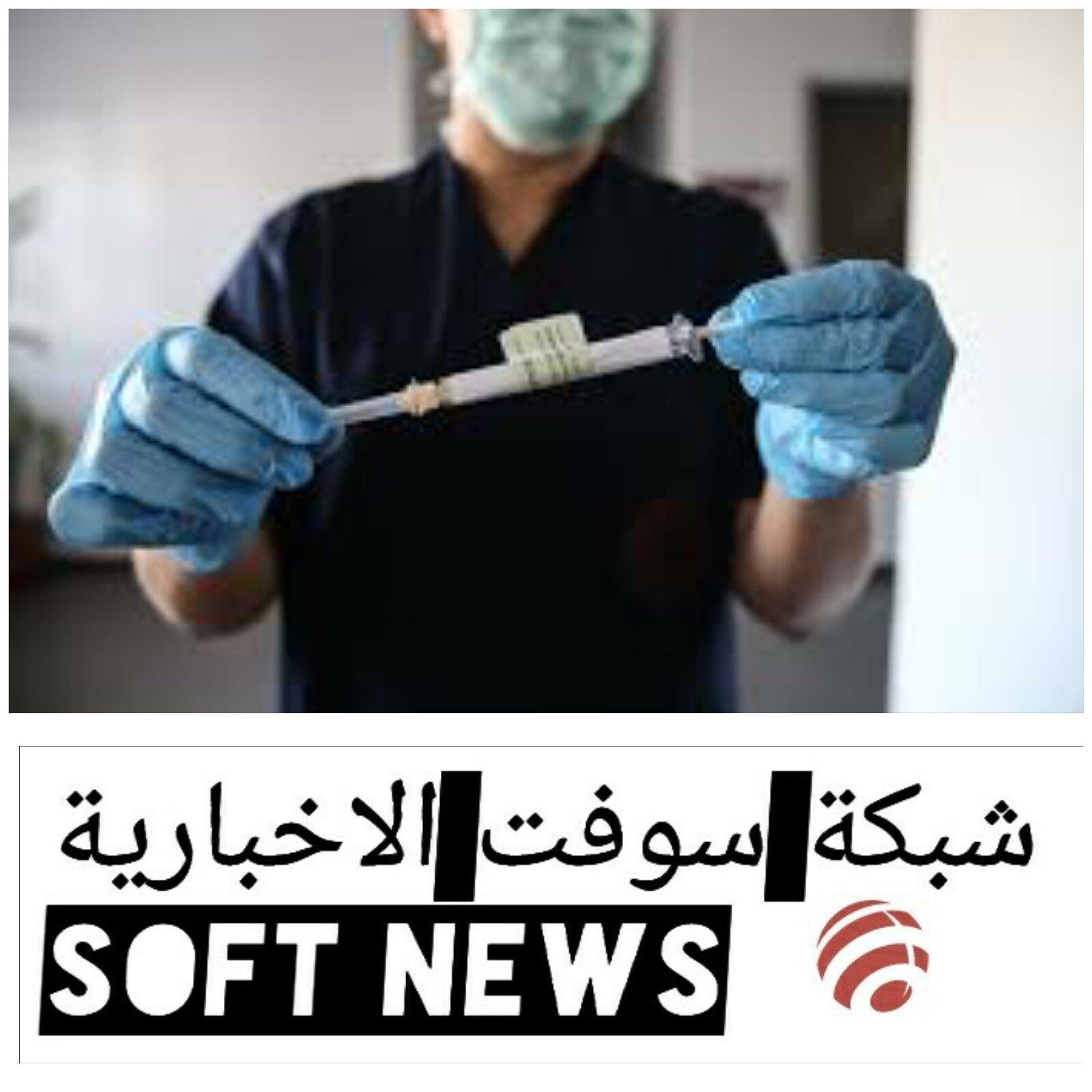 إسرائيل : نتاج لقاح فايزر بيونتيك المضاد لفيروس كوروناء ، مبشرة