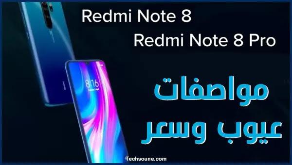 مواصفات، سعر هاتفي Xiaomi Redmi Note 8 | Pro