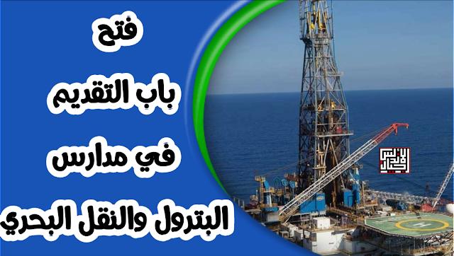 فتح باب التقديم لمدارس البترول بعد الاعدادية 2020 ننشر الشروط والأوراق المطلوبة