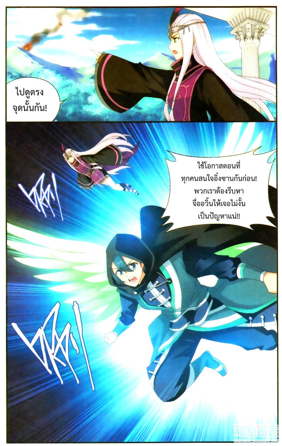 อ่านการ์ตูน Doupo Cangqiong 197 ภาพที่ 9