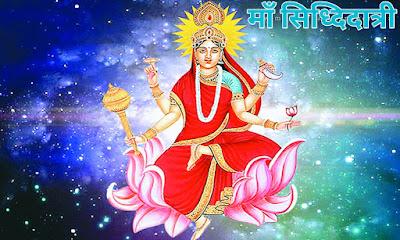 Navratri day 9 Sidhhidatri: माँ सिद्धिदात्री की पूजा कैसे करें,siddhidatri photos