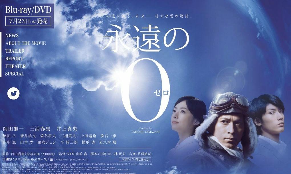 日本與我: 電影「永遠的0(永遠のゼロ)」觀後感
