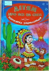 Дітям про все на світі книга
