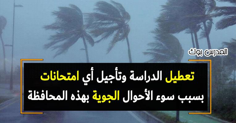 تعطيل الدراسة غدا وتأجيل امتحانات العملي لسوء الأحوال الجوية في هذه المحافظة