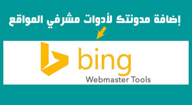 دليل Blogger لإضافة مدونتك لأدوات مشرفي المواقع من Bing لتحسين محركات البحث