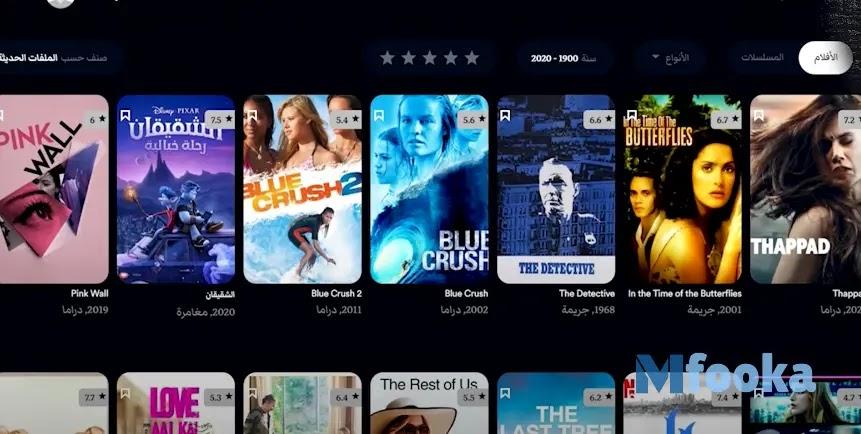 تحميل برامج وتطبيقات مشاهدة افلام ومسلسلات 2021