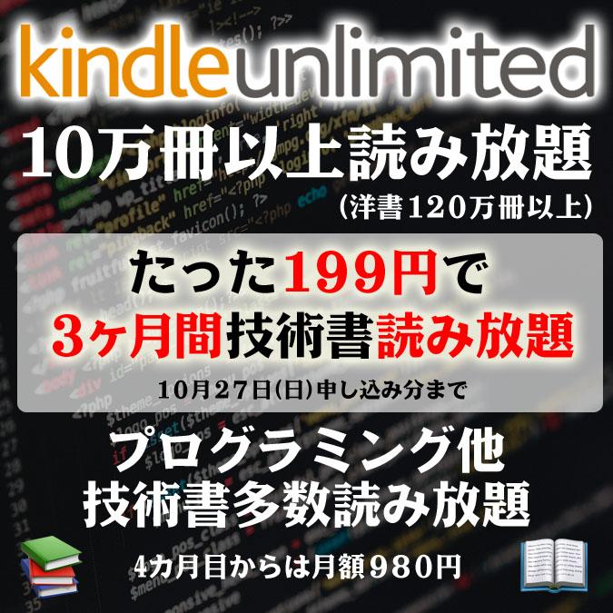 たった199円でプログラミング技術書多数読み放題【Kindle Unlimited】今すぐ申し込む(10/27まで)