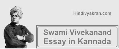 ಸ್ವಾಮಿ ವಿವೇಕಾನಂದ ಬಗ್ಗೆ ಪ್ರಬಂಧ Swami Vivekanand Essay in Kannada Language