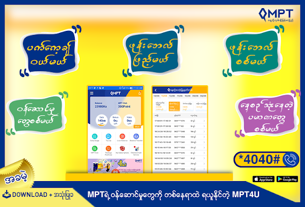 MPT 4 U for Android - APK Download
