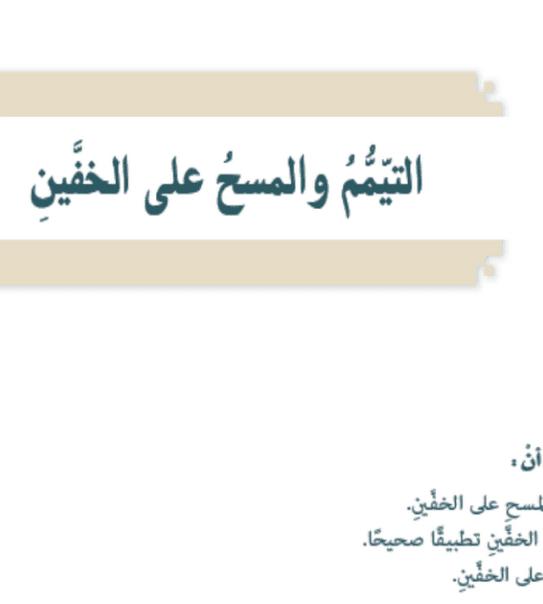 درس التيمم تربية إسلامية
