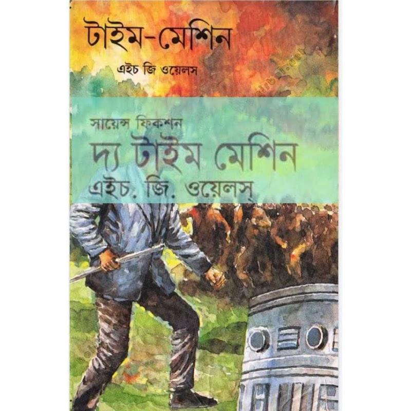 দ্য টাইম মেশিন এইচ জি ওয়েলস pdf Download    Time machine bangla pdf