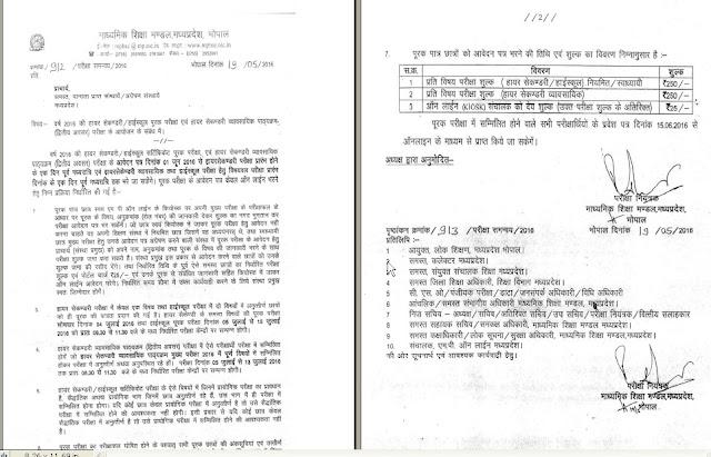 Madhya Pradesh 10th/HSC Supplementary  Exam Timetable 2016