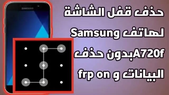 حذف قفل الشاشة Samsung A7 2017 بدون حذف البيانات بسهولة وفى ثوانى