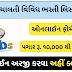 last court for GMRC PNB, GIC, ICDS Vadodara, GPSC Recruitment, Gujarat High Court and DRDA Recruitment 2021 Jobs 2021