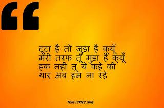 Tera yaar Hoon Main Lyrics with meaning