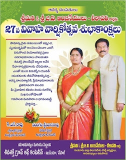 Siva skakti Group Of Companies Vinukonda
