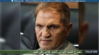 ahmad ghulami jenderal iran yang tewas di aleppo