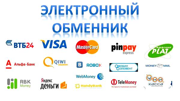Лучший обменник электронных денег