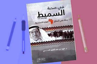 تحميل كتاب في صحبة السميط : رحلة في أعماق القارة المنسية pdf فهد عبد العزيز السنيدي