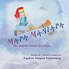 Μάρα Μαντάρα, μια μάγισσα κάπως ξεχασιάρα, Ε.Μ.Τσουκάλη