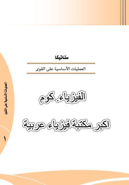 كتاب استاتيكا ميريام pdf