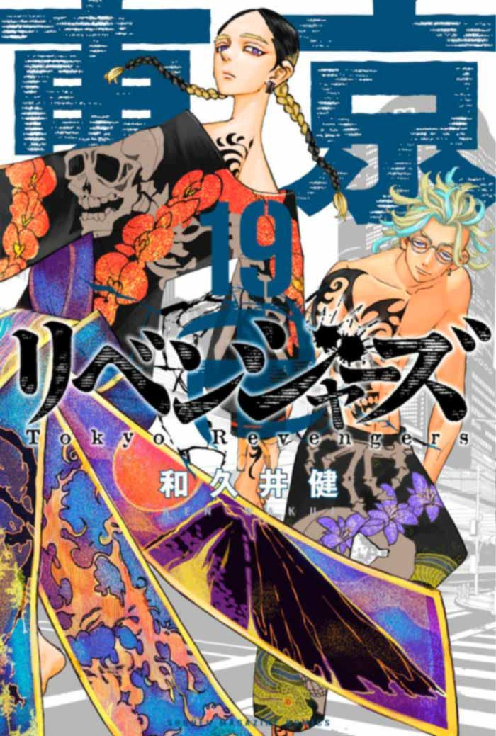 Tokyo Revengers manga - Ken Wakui - vol. 19